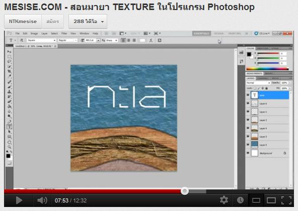MESISE.COM – สอนมายา TEXTURE ในโปรแกรม Photoshop