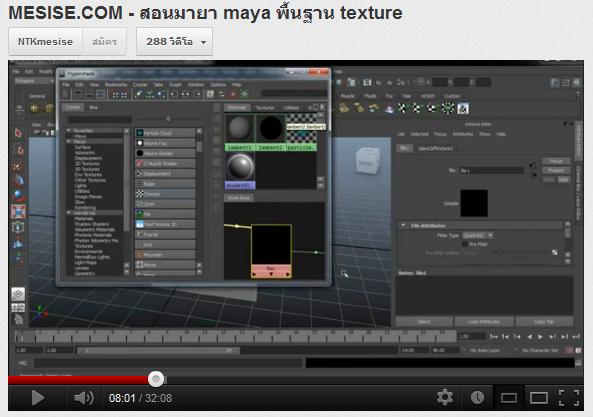 MESISE.COM – สอนมายา maya พื้นฐาน texture