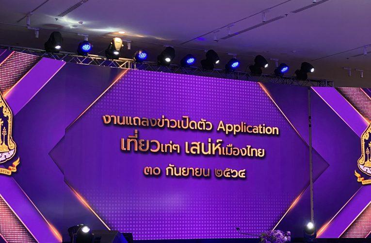 """วธ.เปิดตัวโมบายล์ แอปพลิเคชัน """"เที่ยวเท่ๆ เสน่ห์เมืองไทย"""""""