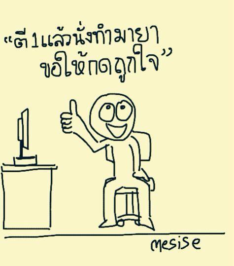 ตี 1 แล้วยังนั่งทำมายา กดถูกใจ #mesise