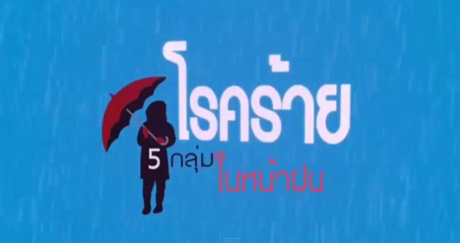 5 กลุ่มโรคร้ายในหน้าฝน โดย นางสาวศรินยา คงเพ็ชร