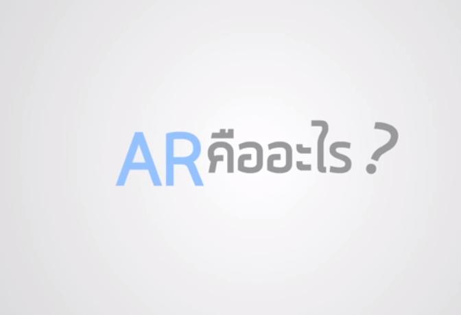 AR คืออะไร โดย บริษัท ซีจีโพลีกอน จำกัด