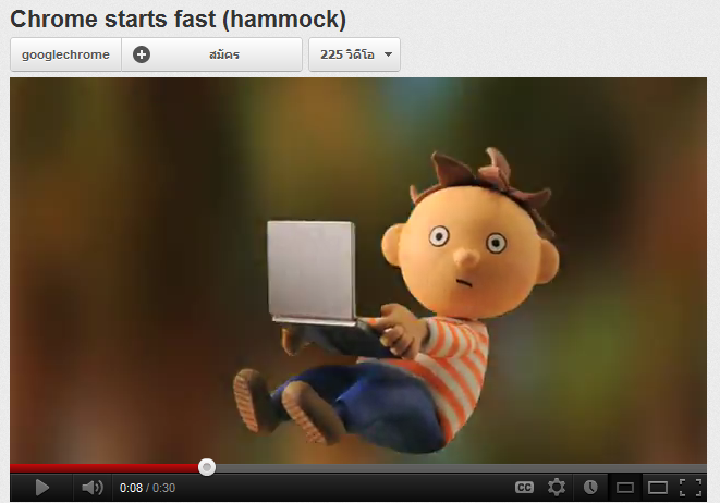 วีดีโอที่หน้าสนใจ Chrome starts fast (hammock)