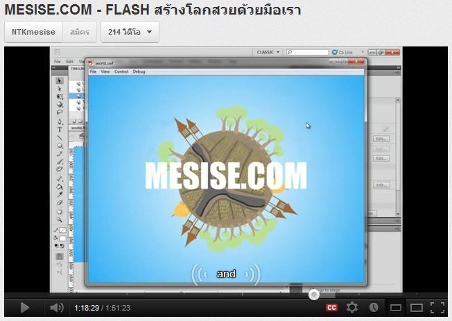 MESISE.COM – FLASH สร้างโลกสวยด้วยมือเรา