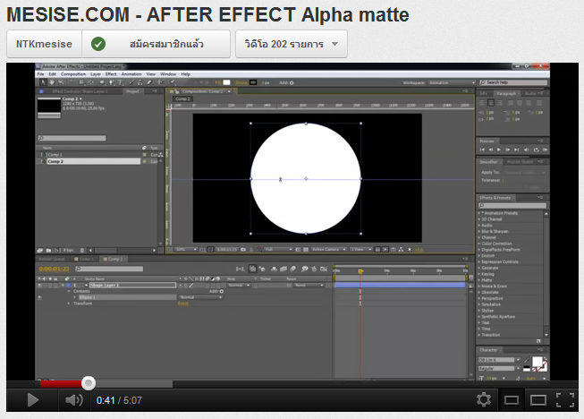 MESISE.COM – AFTER EFFECT Alpha matte