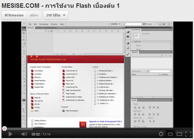 MESISE.COM – การใช้งาน Flash เบื้องต้น