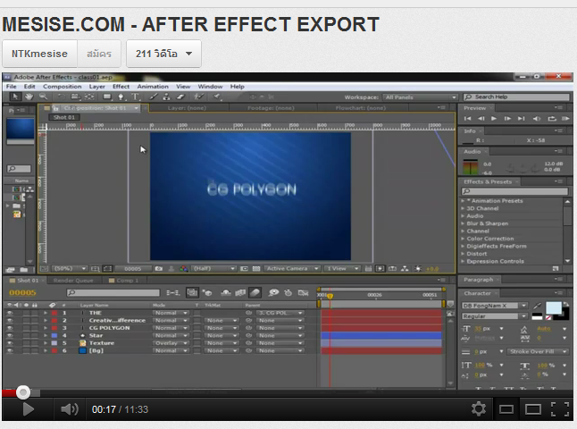 MESISE.COM – AFTER EFFECT EXPORT