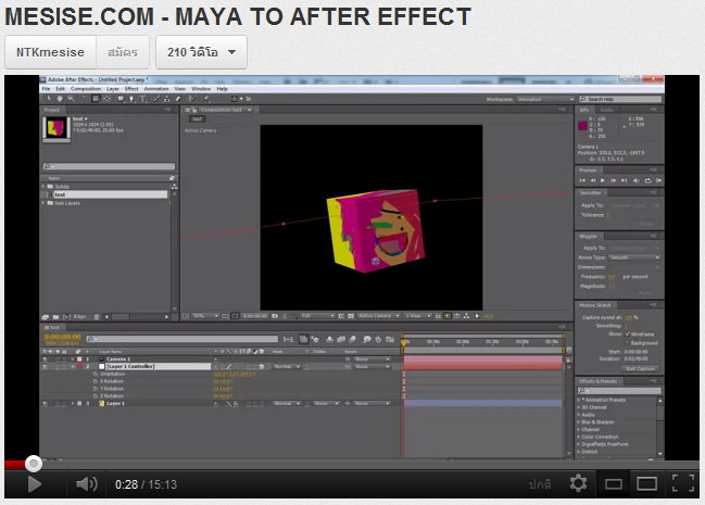 MESISE.COM – MAYA TO AFTER EFFECT