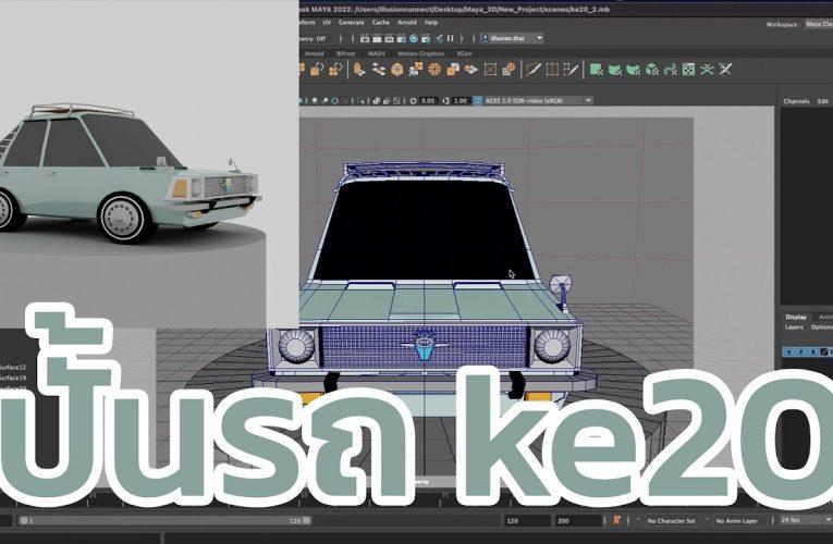 MESISE.COM – สอนปั้นรถ maya 2020 รถ ke20