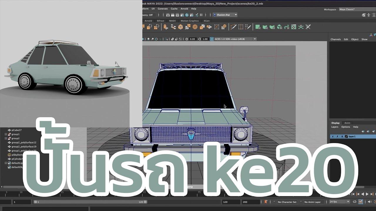 MESISE.COM - สอนปั้นรถ maya 2020 รถ ke20