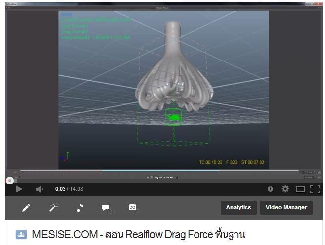 MESISE.COM – สอน Realflow Drag Force พื้นฐาน