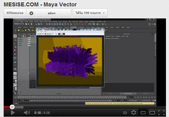 MESISE.COM – Maya Vector